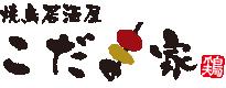 福岡市南区大橋の焼鳥居酒屋「こだま家」