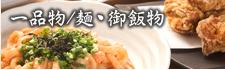 一品物/麺・御飯物